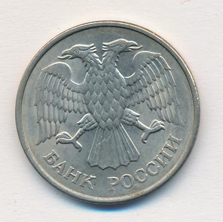 20 рублей 1993 - аверс