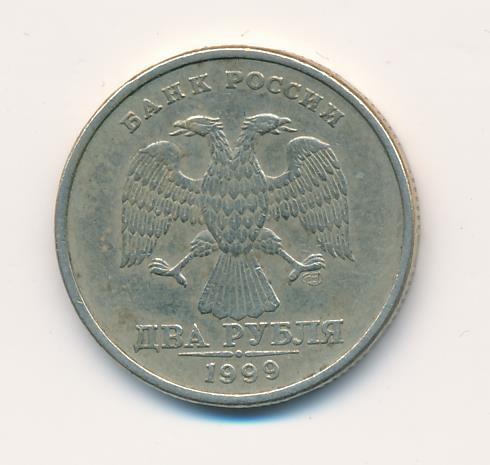 2 рубля 1999 - аверс