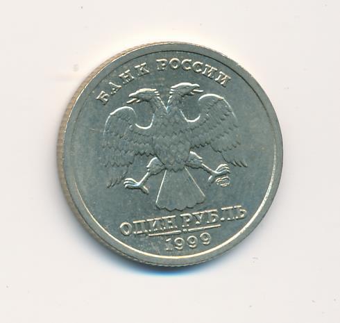 1 рубль 1999 - реверс