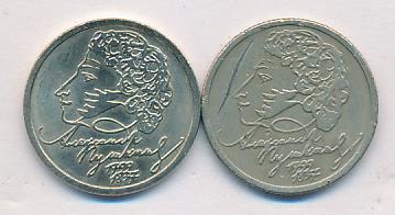 Лот монет Банка России (2шт): 1 рубль. ПушкинММД, СПМД 1999 - реверс