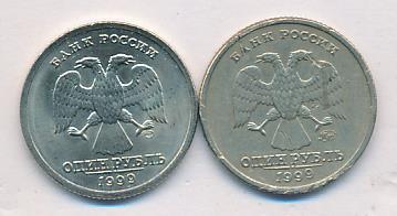 Лот монет Банка России (2шт): 1 рубль. ПушкинММД, СПМД 1999 - аверс