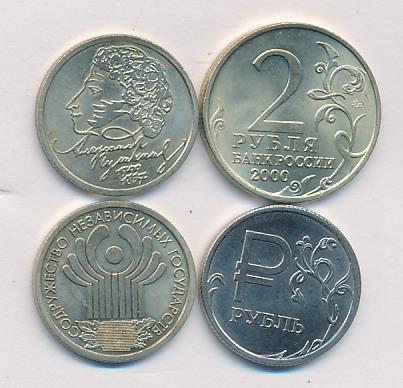 Лот монет Банка России (юбилейные): 2,1 руб (4шт) 1999-2014 - реверс