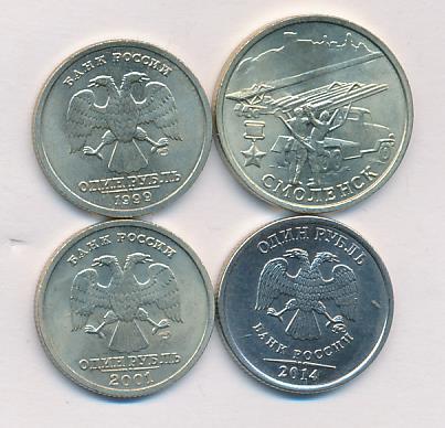 Лот монет Банка России (юбилейные): 2,1 руб (4шт) 1999-2014 - аверс