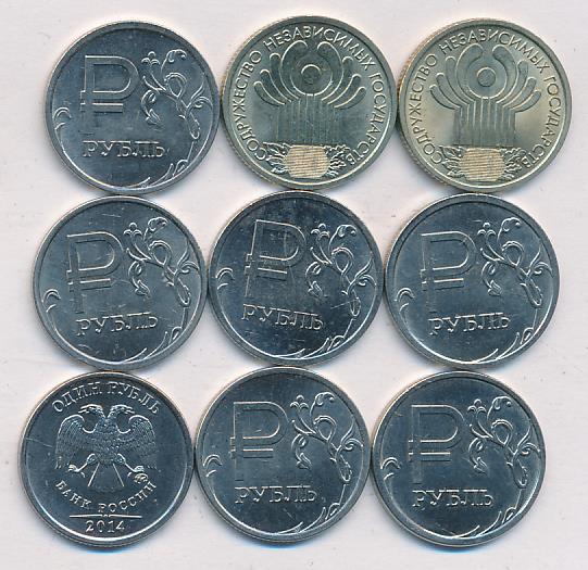 Лот монет Банка России (9шт): 1 рубль СНГ, символ рубля 2001,2014 - реверс