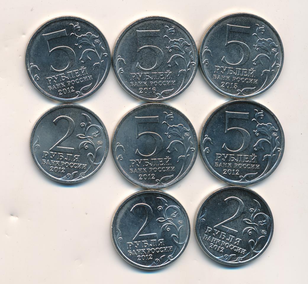 Лот монет Банка России (юбилейные): 5,2 руб (8шт) 2012-016 - реверс