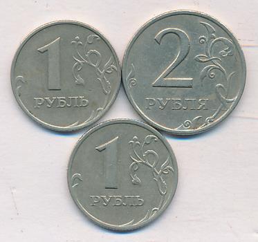 Лот монет Банк России: 2, 1 руб. 3 шт. 1999 - реверс