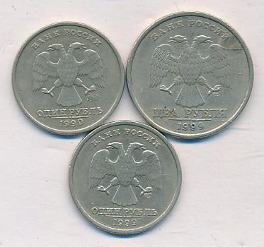 Лот монет Банк России: 2, 1 руб. 3 шт. 1999 - аверс