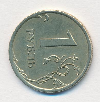 1 рубль. Аверс/Реверс - поворот 2008 - реверс