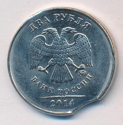 2 рубля. Выкус 2014 - аверс