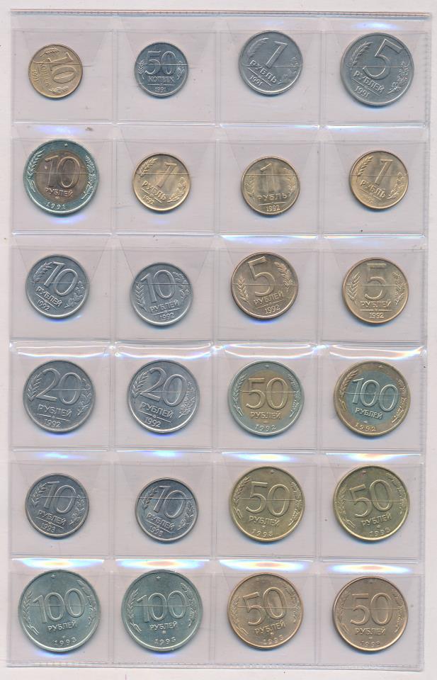 Лот монет Банка России (24шт): 100р,50р,20р, 10р,5р,1р,50к,10к 1991-1993 - реверс