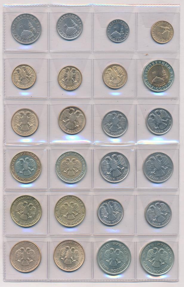Лот монет Банка России (24шт): 100р,50р,20р, 10р,5р,1р,50к,10к 1991-1993 - аверс