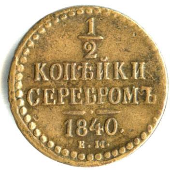 1/2 копейки 1840 г. СПМ. Николай I Буква