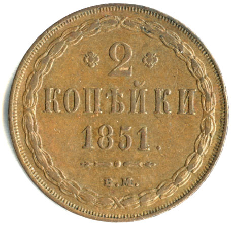 2 копейки 1851 г. ВМ. Николай I. Варшавский монетный двор