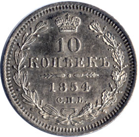 10 копеек 1854 г. СПБ ПА. Николай I. Санкт-Петербургский монетный двор