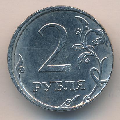 2 рубля. Сдвиг штемпеля 2016 - реверс