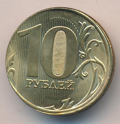 10 рублей. Сдвиг штемпеля 2017 - реверс