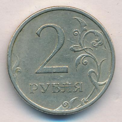 2 рубля Двойка - тонкая 2007 - реверс