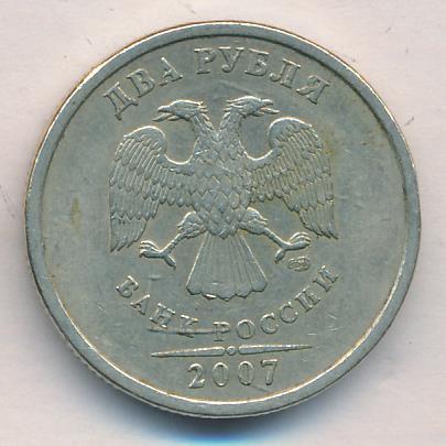 2 рубля Двойка - тонкая 2007 - аверс