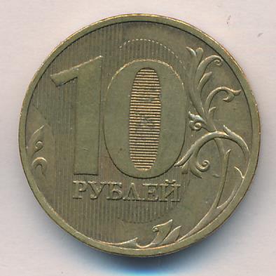 10 рублей Поперечные линии касаются