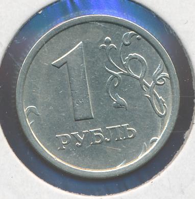 1 рубль 1997 - реверс