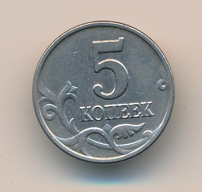 5 копеек 2003 - реверс