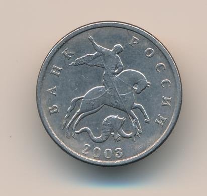 5 копеек 2003 - аверс