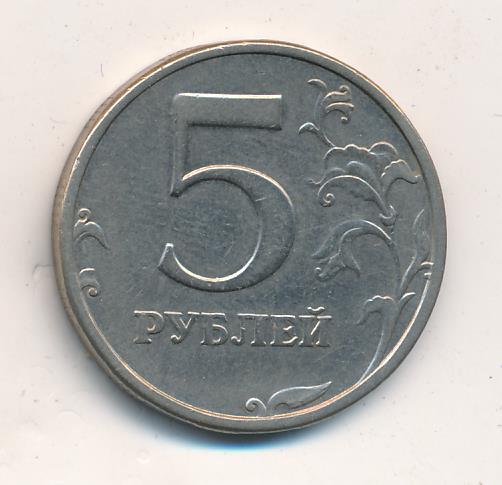 5 рублей 2003 - реверс