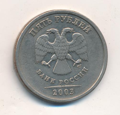 5 рублей 2003 - аверс