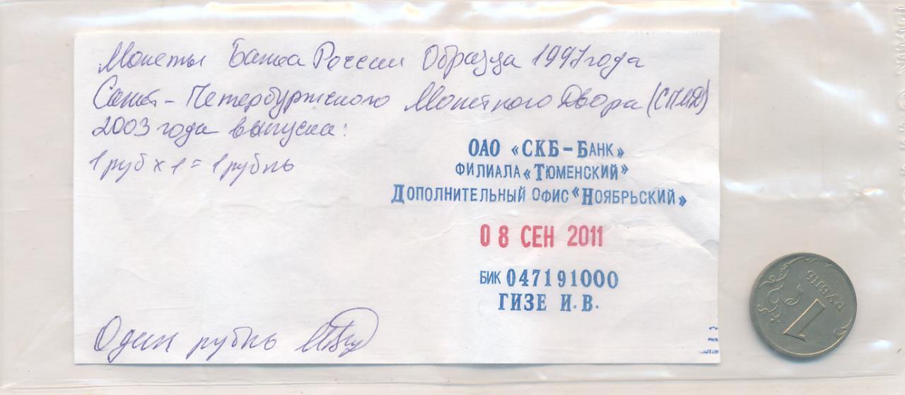 1 рубль В банковской упаковке 2003 - реверс