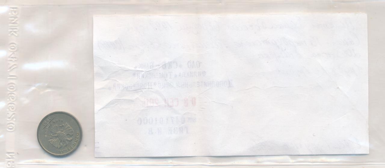 1 рубль В банковской упаковке 2003 - аверс