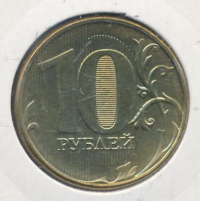 10 рублей. Поворот 140 градусов 2012 - реверс