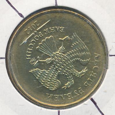 10 рублей. Поворот 140 градусов 2012 - аверс
