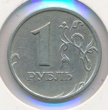 1 рубль. Поворот 60 градусов 1997 - реверс