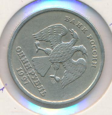 1 рубль. Поворот 60 градусов 1997 - аверс