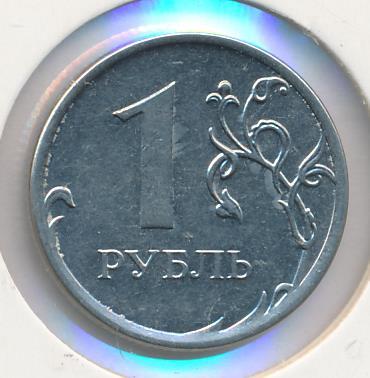 1 рубль. Поворот 75 градусов 2012 - реверс