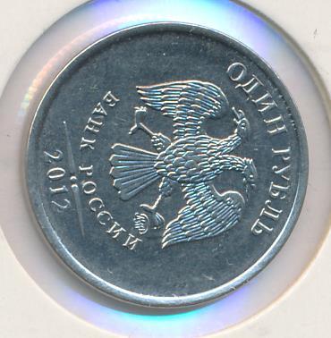 1 рубль. Поворот 75 градусов 2012 - аверс