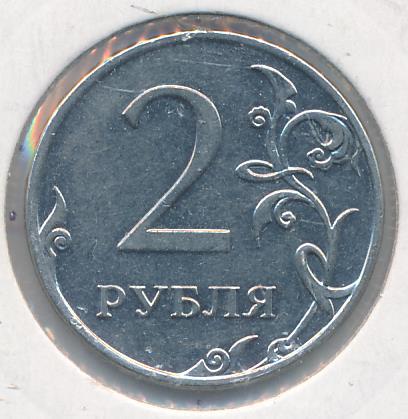 2 рубля. Поворот 70 градусов 2011 - реверс