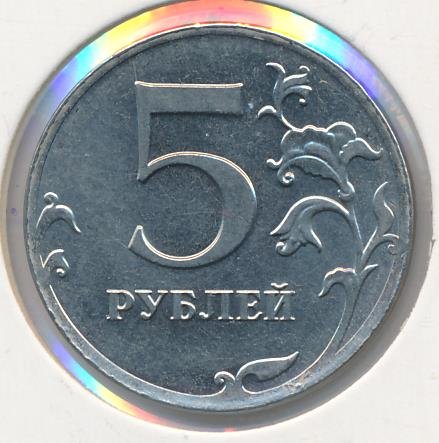 5 рублей. Поворот 45 градусов 2012 - реверс