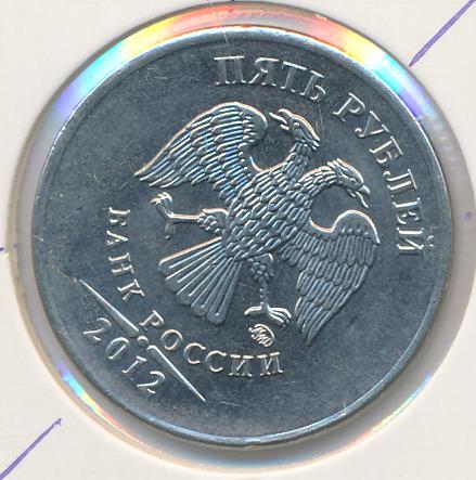 5 рублей. Поворот 45 градусов 2012 - аверс