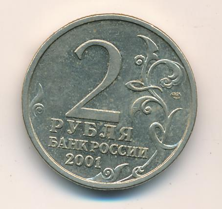 2 рубля 2001 - реверс