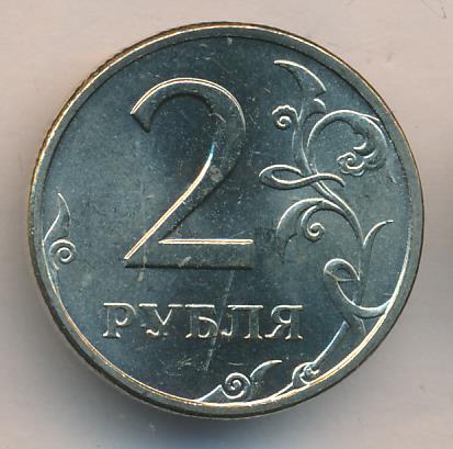 2 рубля 1999 - реверс