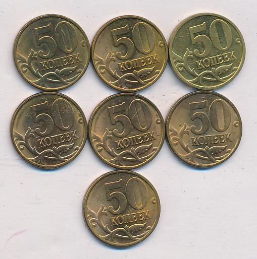 Лот монет Банка России: 50 копеек (7 шт.) 1999СПМД - реверс
