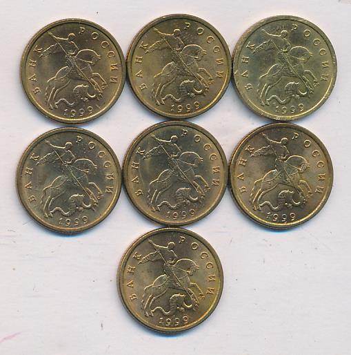 Лот монет Банка России: 50 копеек (7 шт.) 1999СПМД - аверс