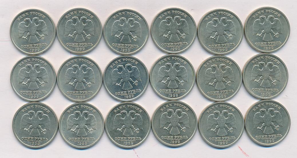 Лот монет Банка России: 1 рубль (18 шт.) 1999СПМД - реверс