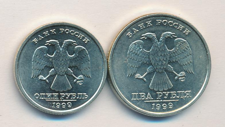 Лот монет Банка России: 2,1 руб (2шт) 1999 - аверс