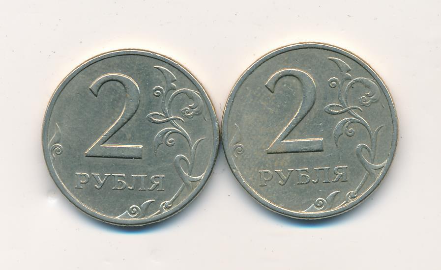 Лот монет Банка России: 2 рубля (2 шт.) 1999СПМД - реверс
