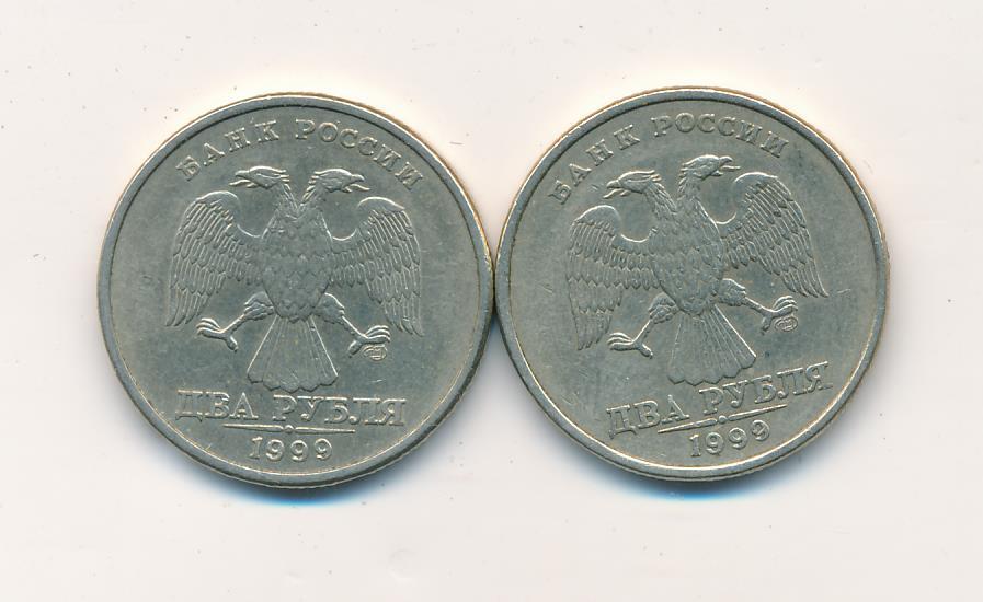 Лот монет Банка России: 2 рубля (2 шт.) 1999СПМД - аверс