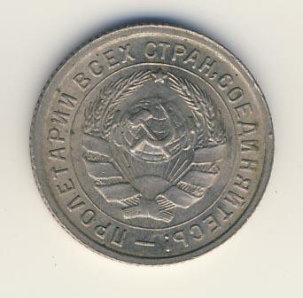 10 копеек 1933 г Под ударной частью молота нет меридианов
