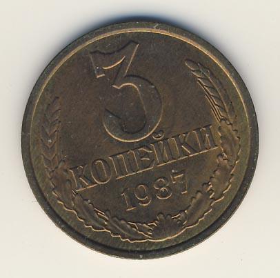 3 копейки 1987 г. Герб приспущен