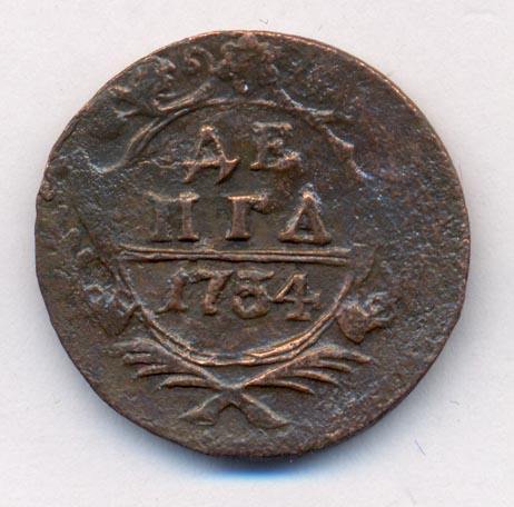 Денга 1754 г. Елизавета I. Орел больше